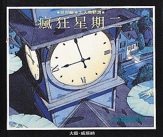 大衛威斯納繪本:瘋狂星期二(85折)