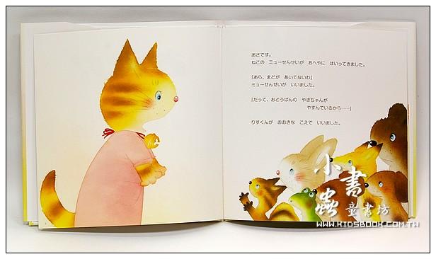 內頁放大:美好上學的開始:井本蓉子繪本(日文版,附中文翻譯)