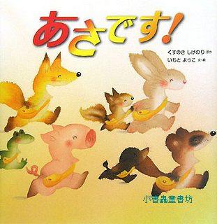 美好上學的開始:井本蓉子繪本(日文版,附中文翻譯)