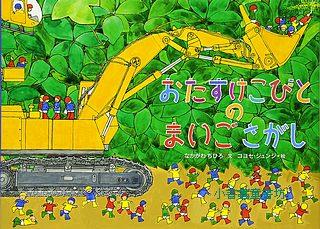 小小幫手出任務3:小小幫手救小貓(日文版,附中文翻譯)