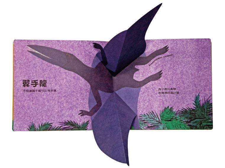 內頁放大:我的恐龍翻翻書(85折)