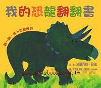 我的恐龍翻翻書(85折)