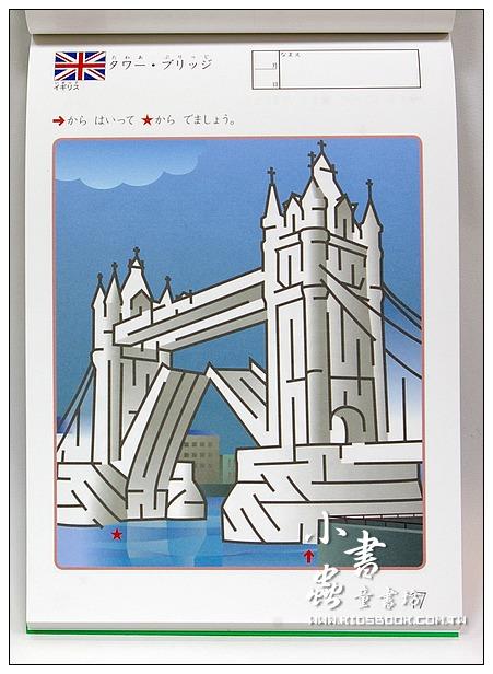 內頁放大:迷宮遊戲4.5.6歲:環遊世界
