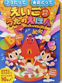 「英文兒歌」音效遊戲書: 第二輯(日本原裝進口)