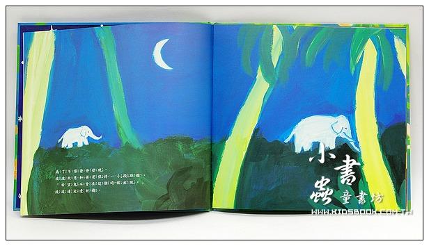 內頁放大:生命教育繪本2-9:大象的背影(絕版書)現貨:1