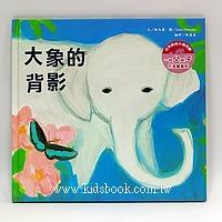 生命教育繪本2-9:大象的背影(絕版書)現貨:1
