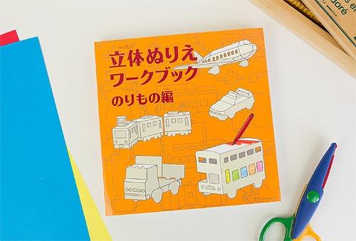 內頁放大:親子DIY:交通工具模型手工書