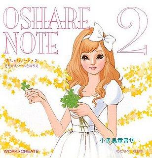 貼紙遊戲書:服裝搭配遊戲 OSHARE NOTE 2