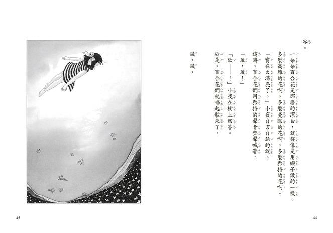 內頁放大:直到花豆煮熟(79折)