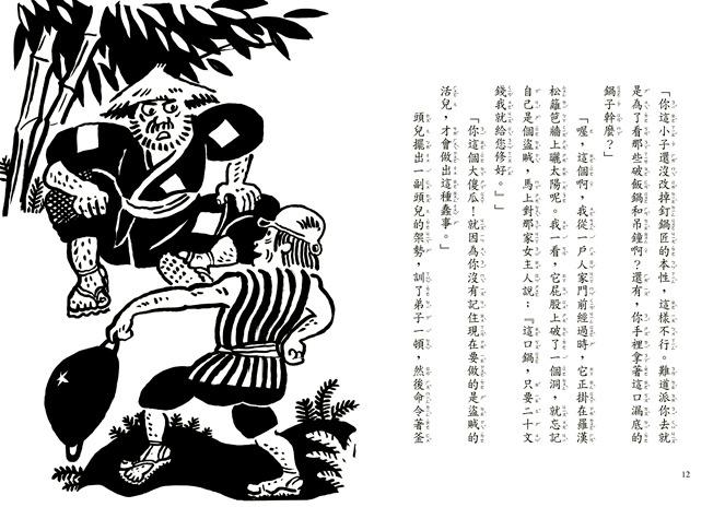 內頁放大:花木村和盜賊們(79折)
