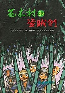 花木村和盜賊們(79折)