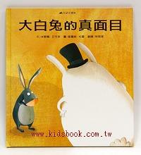 大白兔的真面目 (79折)