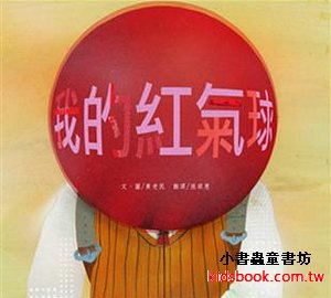 情緒繪本3-8:我的紅氣球(害羞、同理心、勇氣) (79折)