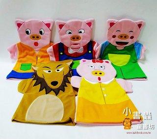 三隻小豬手套玩偶(8 PCS)85折