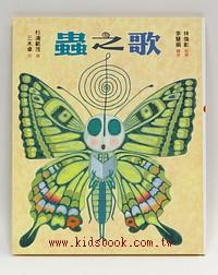 蟲之歌(79折)