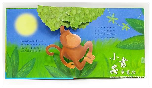 內頁放大:驚奇立體圖畫書:猴子找朋友(數一數)(絕版書)(79折)