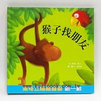 驚奇立體圖畫書:猴子找朋友(數一數)(絕版書)(79折)