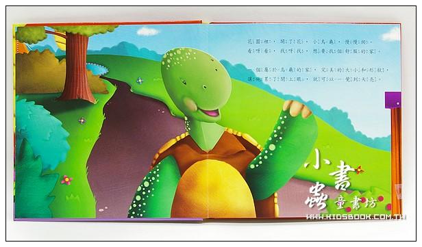 內頁放大:驚奇立體圖畫書:小烏龜的家(形狀)