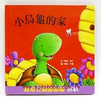 驚奇立體圖畫書:小烏龜的家(形狀)
