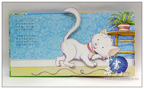 內頁放大:驚奇立體圖畫書:小白貓的一天(顏色)