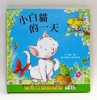 驚奇立體圖畫書:小白貓的一天(顏色)