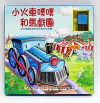 磁鐵軌道書:小火車噗噗和馬戲團