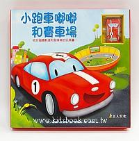 磁鐵軌道書:小跑車嘟嘟和賽車場(絕版書)