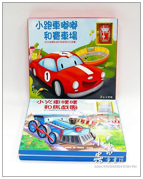 內頁放大:磁鐵軌道書:小火車噗噗和馬戲團+小跑車嘟嘟和賽車場(絕版書)現貨數量:1