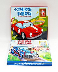 磁鐵軌道書:小火車噗噗和馬戲團+小跑車嘟嘟和賽車場(絕版書)