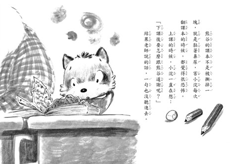內頁放大:小浣上學去(1)新來的轉學生 (平裝本)(79折)