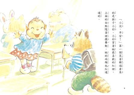內頁放大:小浣上學去(2)喔──談戀愛 (平裝本)(79折)