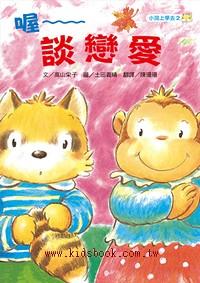 小浣上學去(2)喔──談戀愛 (平裝本)(79折)