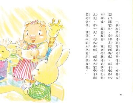 內頁放大:小浣上學去(3) 我想當大明星 (平裝本)(79折)
