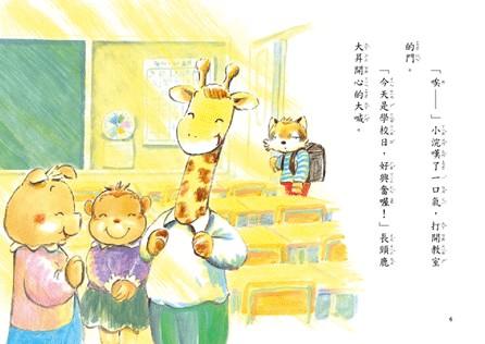 內頁放大:小浣上學去(4)班上的愛現鬼 (平裝本)(79折)