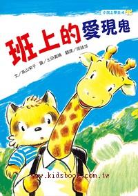小浣上學去(4)班上的愛現鬼 (平裝本)(79折)