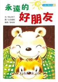 小浣上學去(5)永遠的好朋友 (平裝本)(79折)