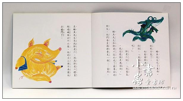 內頁放大:鱷魚先生首部曲:搶救胖老六