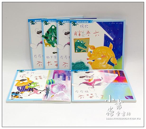 內頁放大:鱷魚先生故事6合1