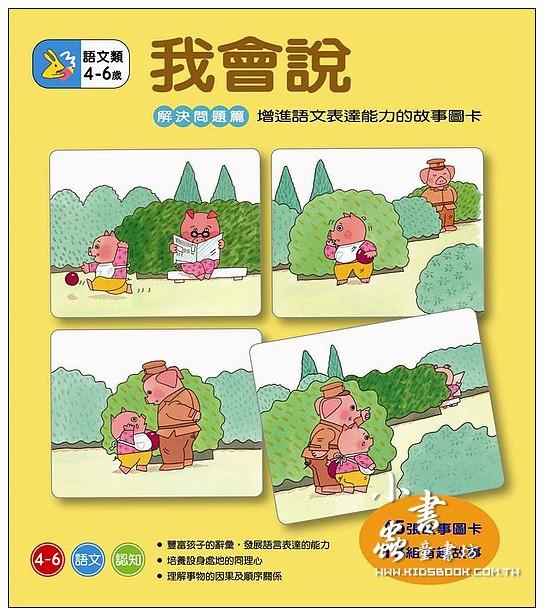 內頁放大:我會說-解決問題篇(79折)