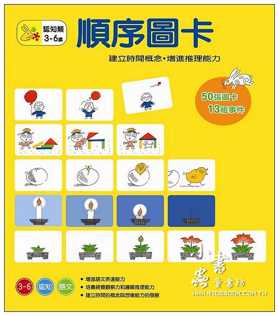 內頁放大:順序圖卡(79折)