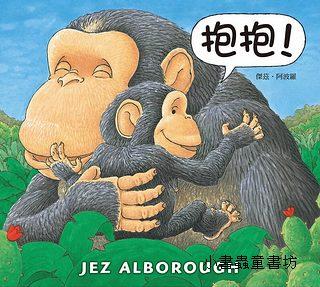 抱抱!(79折)