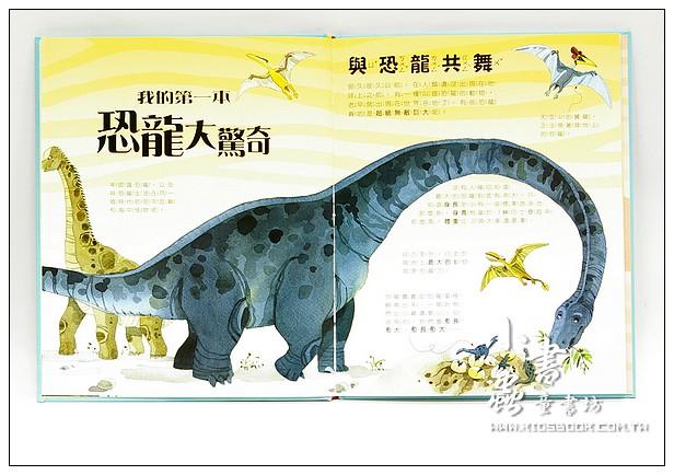 內頁放大:我的第一本恐龍大驚奇