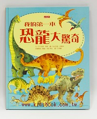 我的第一本恐龍大驚奇