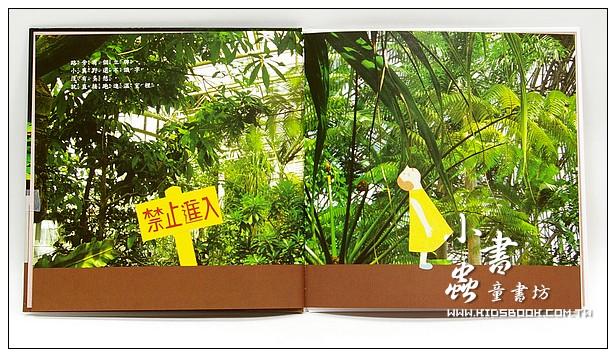 內頁放大:在植物園裡迷路 <親近植物繪本>