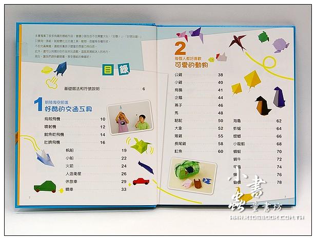 內頁放大:趣味摺紙遊戲:挑戰力與自信養成