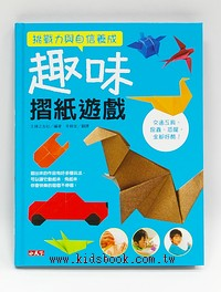 趣味摺紙遊戲:挑戰力與自信養成