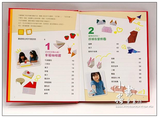 內頁放大:創意摺紙遊戲:想像力與美感養成