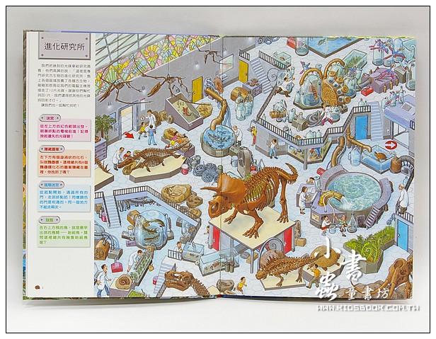 內頁放大:知識大迷宮1:進化迷宮 (85折)