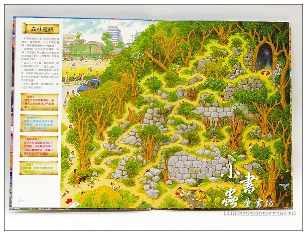 內頁放大:知識大迷宮2:古文明迷宮 (85折)