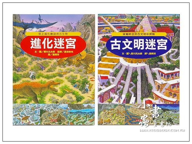 內頁放大:知識大迷宮 2合1